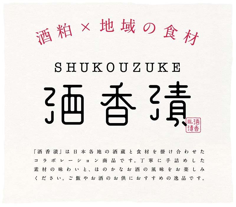 この画像には alt 属性が指定されておらず、ファイル名は product_shukouzuke01.jpg です